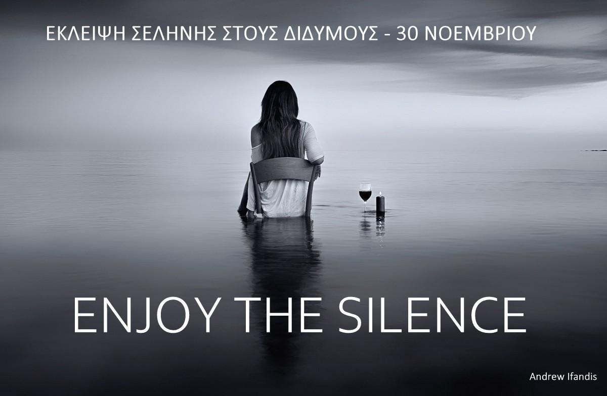 ΕΚΛΕΙΨΗ ΣΕΛΗΝΗΣ ΣΤΟΥΣ ΔΙΔΥΜΟΥΣ 30 ΝΟΕΜΒΡΙΟΥ 2020: Απολαύστε τη Σιωπή