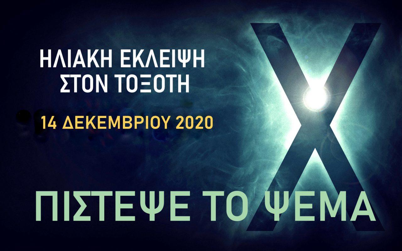 ΗΛΙΑΚΗ ΕΚΛΕΙΨΗ ΣΤΟΝ ΤΟΞΟΤΗ – 14 ΔΕΚΕΜΒΡΙΟΥ 2020: ΠΙΣΤΕΨΕ ΤΟ ΨΕΜΑ